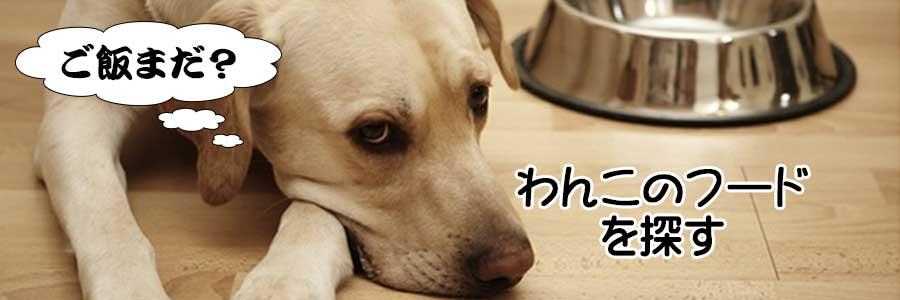 愛犬のフード(総合栄養食)を探す。
