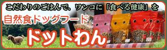 ドットわん 国産自然食ドッグフード