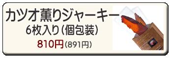 ドットわん カツオ薫りジャーキー 6枚