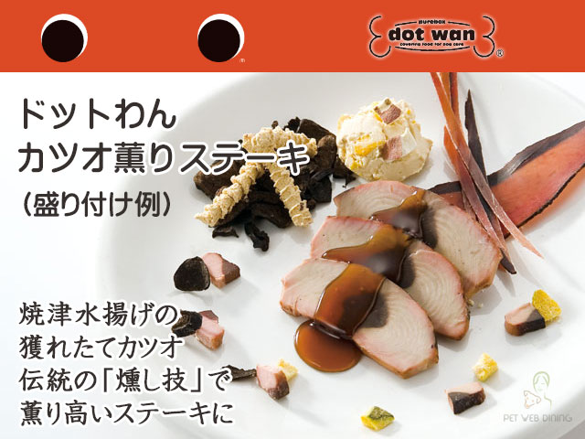 ドットわん カツオ薫りステーキ 特別な日のごちそうに