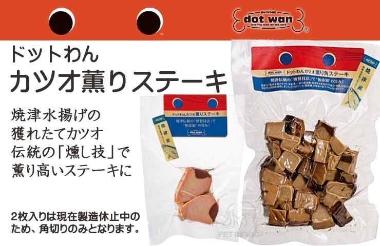 ドットわん カツオ薫りステーキ 2枚入り/角切り80g