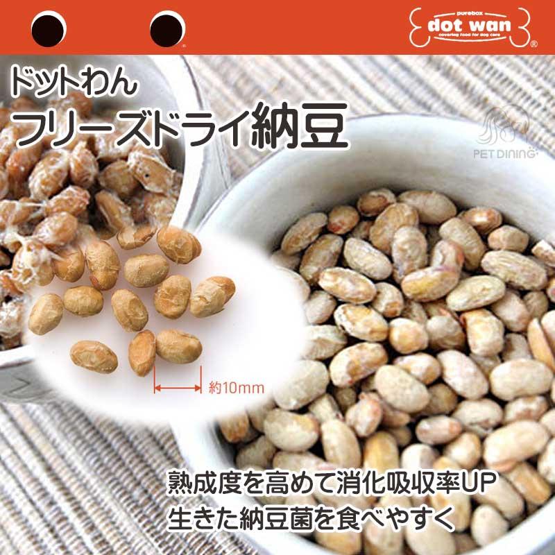 小粒で食べやすいフリーズドライ納豆