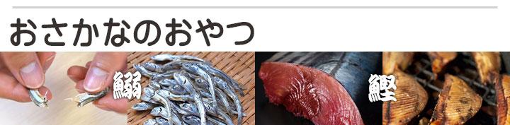 国産自然食ドッグフード ドットわん お魚のおやつ