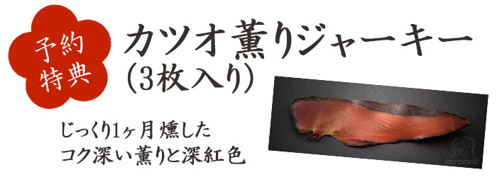カツオ薫りジャーキー