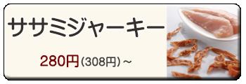 ドットわん ササミジャーキー 17g/80g