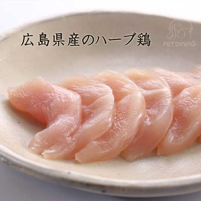 広島県産ハーブ鶏のささみ