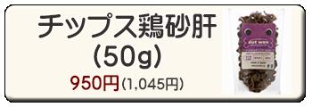 ドットわん チップス鶏砂肝 50g