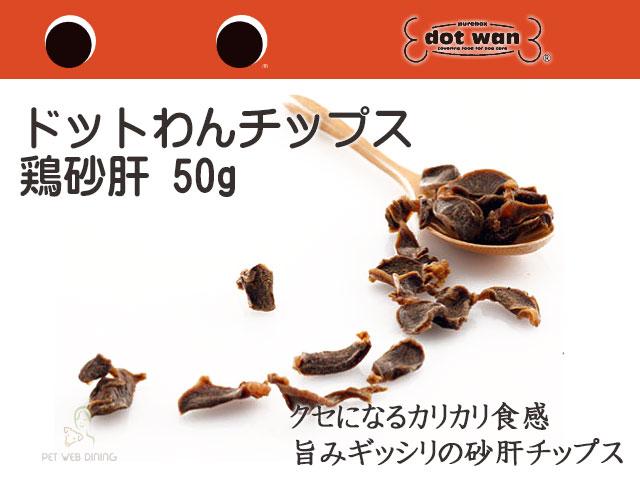 ドットわんチップス 鶏砂肝 50g