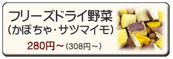 ドットわん フリーズドライ野菜(かぼちゃ・サツマイモ)