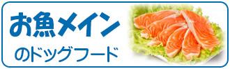 お魚メインのドッグフード