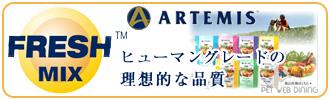 アーテミス・フレッシュミックス ヒューマングレード原材料のナチュラルフード
