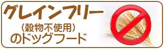 グレインフリー(穀物不使用)のドッグフード