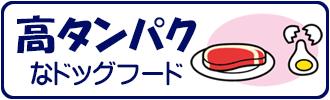 高タンパクなドッグフード