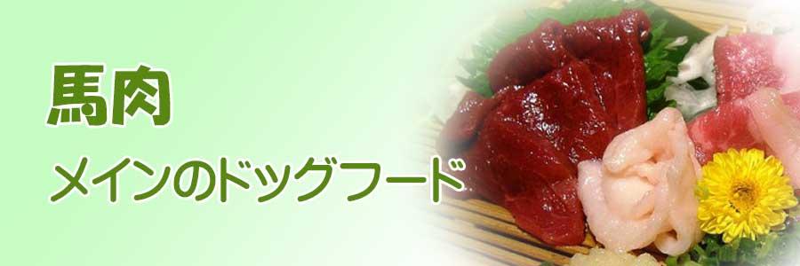 馬肉メインのドッグフード