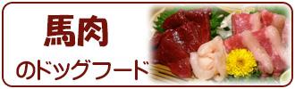 馬肉のドッグフード