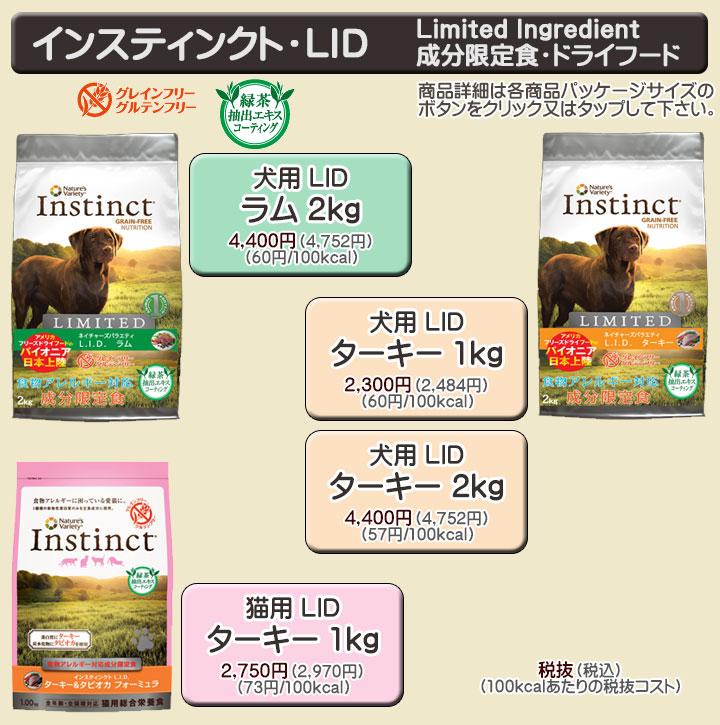 インスティンクト・LID 成分限定食