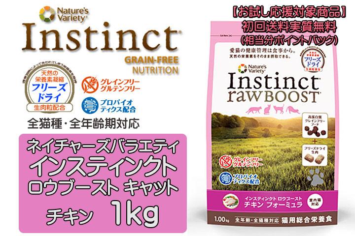 ネイチャーズテイスト インスティンクト ローブースト インドアヘルス キャット チキン 1kg
