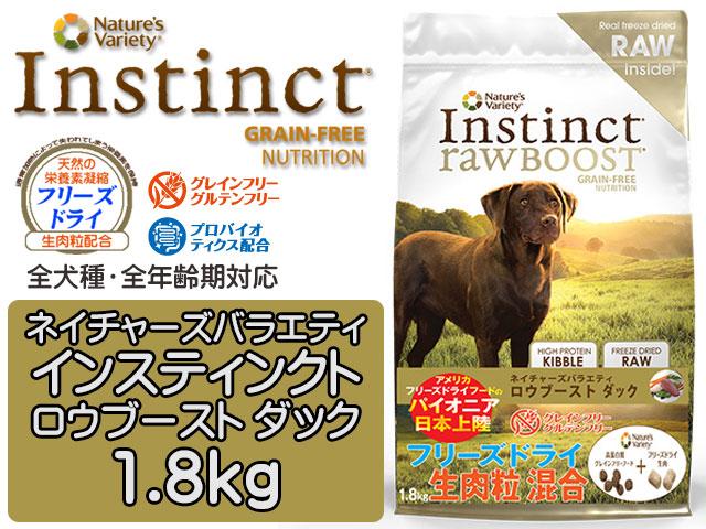ネイチャーズテイスト インスティンクト ロウブースト ドッグ ダック 1.8kg