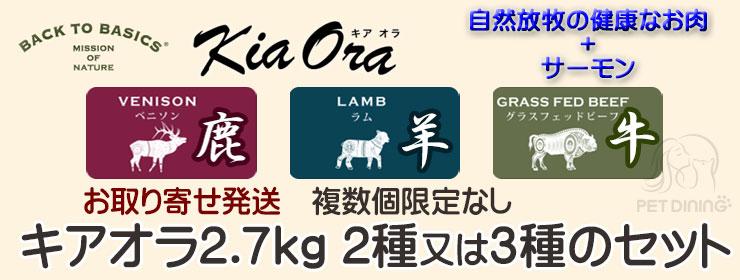 キアオラ 2.7kg 2種又は3種セット
