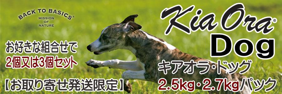 キアオラ・ドッグ 2.5kg・2.7kg 2個又は3個セット