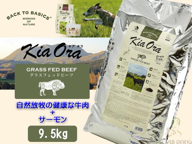 キアオラ グラスフェッドビーフ 9.5kg