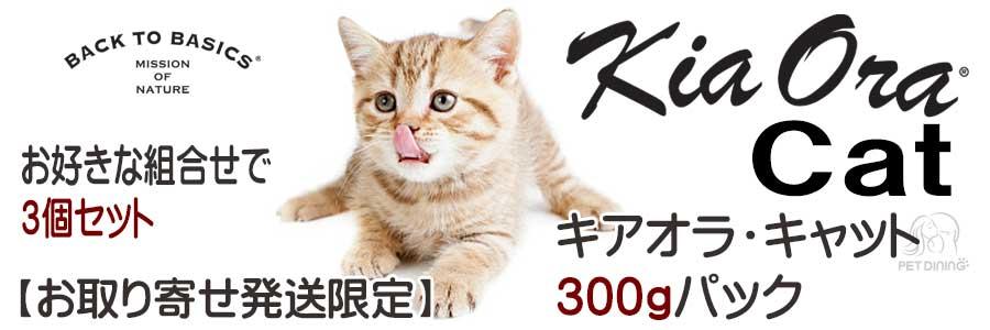 キアオラ・キャット 300g 3個セット