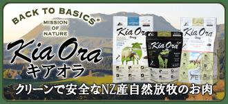 自然放牧肉のドッグフード BACK TO BASICS キアオラ