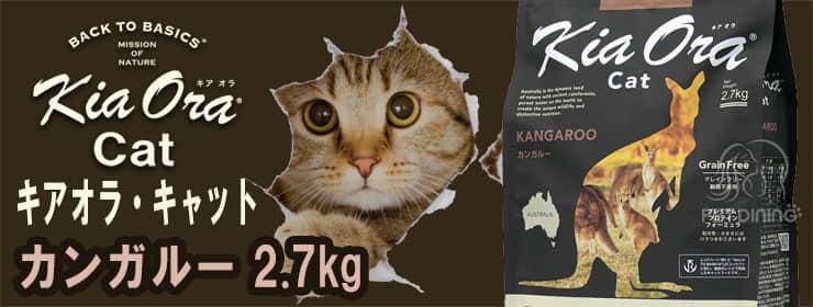 キアオラ・キャット カンガルー2.7kg
