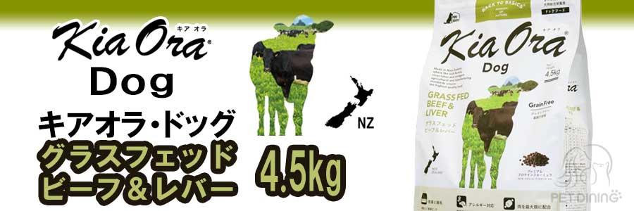 キアオラ・ドッグ グラスフェッドビーフ&レバー 4.5kg