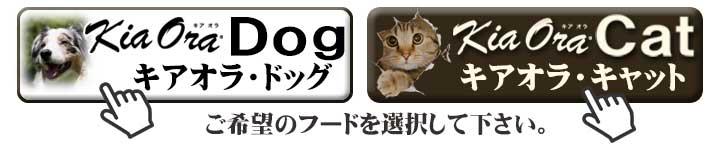 キアオラ・ドッグ キアオラ・キャット
