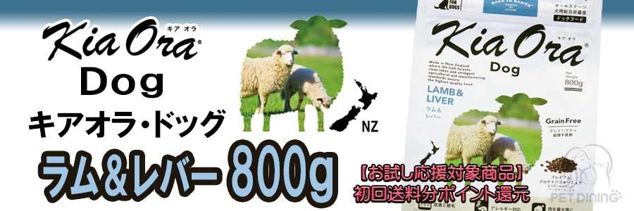 キアオラ・ドッグ ラム&レバー 800g