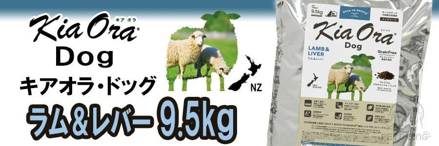 キアオラ・ドッグ ラム&レバー 9.5kg