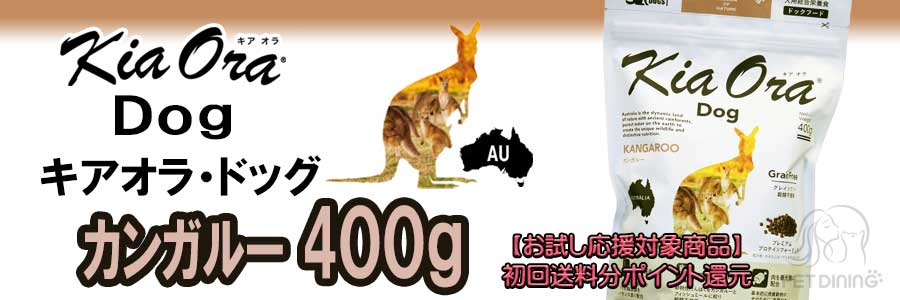 キアオラ・ドッグ カンガルー 400g