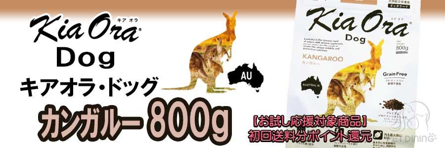 キアオラ・ドッグ カンガルー 800g