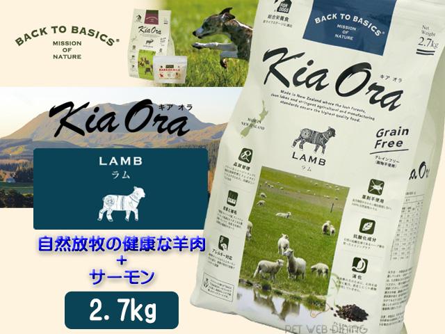 キアオラ ラム 2.7kg