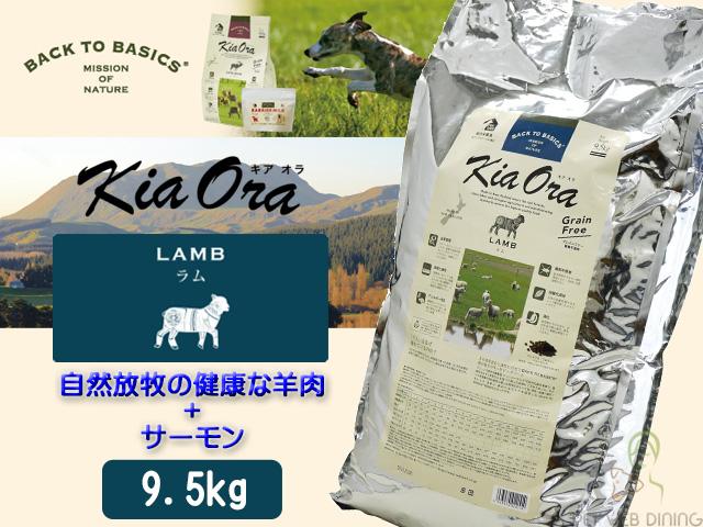 キアオラ ラム 9.5kg