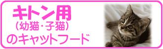 子猫用(キトン用)キャットフード
