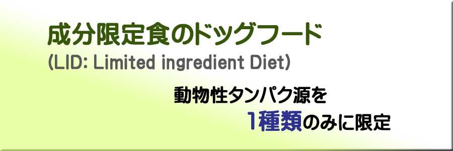 成分限定食(LID)のドッグフード
