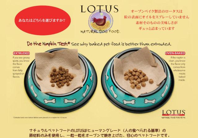 オーブンベイク製法のロータスペットフード