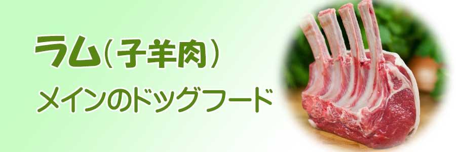 ラム肉メインのドッグフード