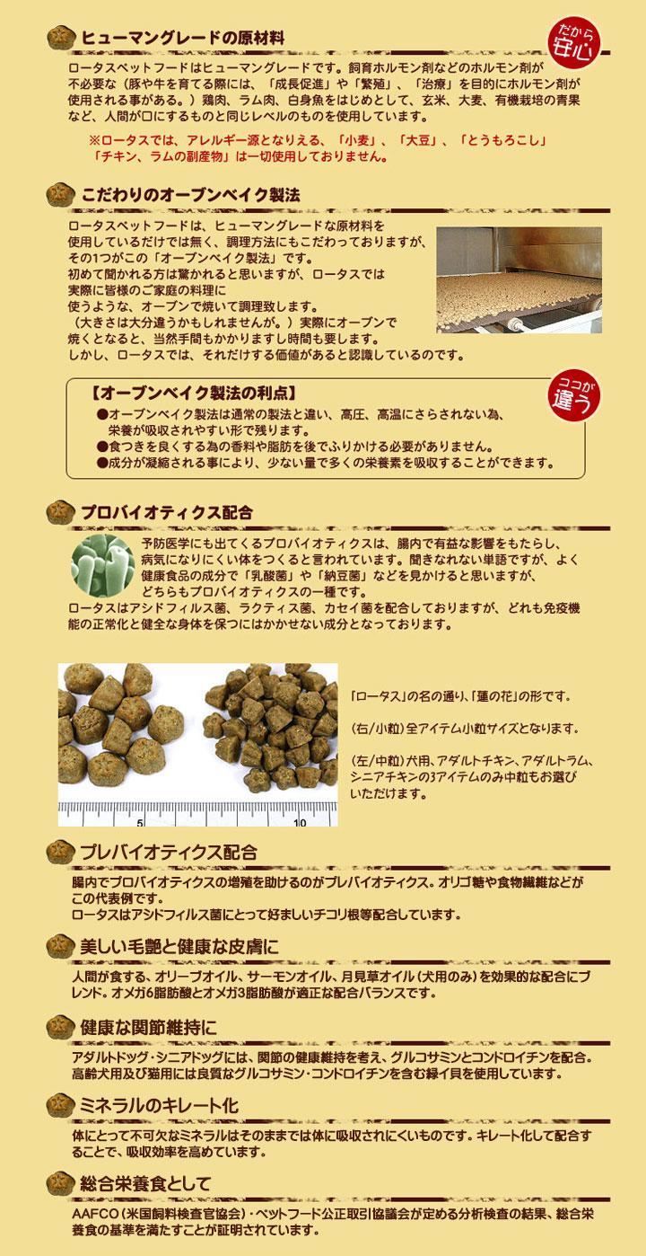 ロータスはヒューマングレード原材料で作られたプレミアムフードです。オーブンベイク製法により、栄養成分、食税の風味を凝縮しています。