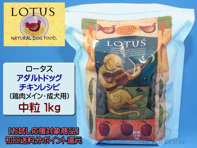 ロータス・アダルトドッグ・チキンレシピ 中粒1kg