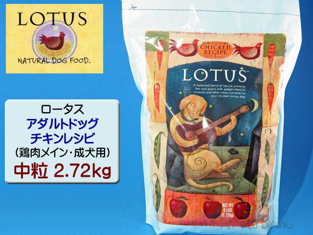 ロータス・アダルトドッグ・チキンレシピ 中粒2.72kg