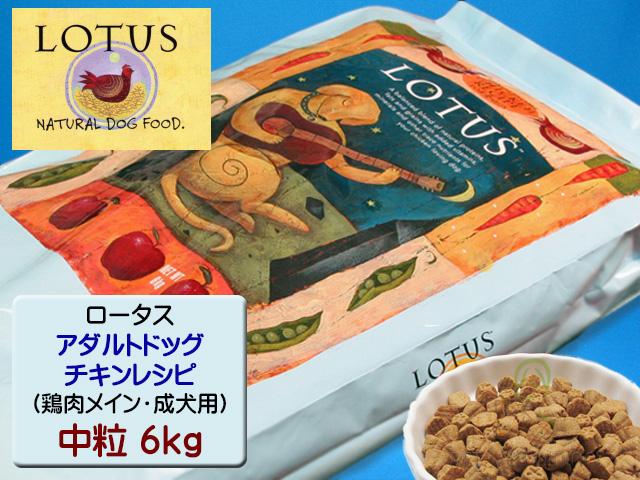 ロータス・アダルトドッグ・チキンレシピ 中粒6kg