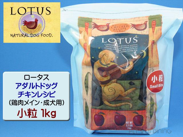 ロータス・アダルトドッグ・チキンレシピ 小粒1kg