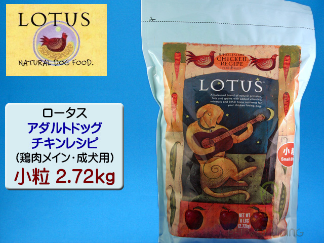 ロータス・アダルトドッグ・チキンレシピ 小粒2.72kg
