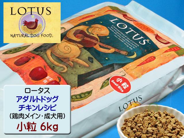 ロータス・アダルトドッグ・チキンレシピ 小粒6kg