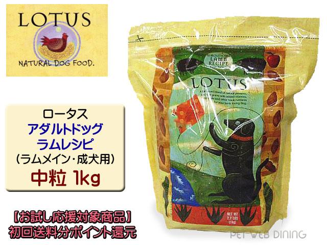 ロータス・アダルトドッグ・ラムレシピ 中粒1kg