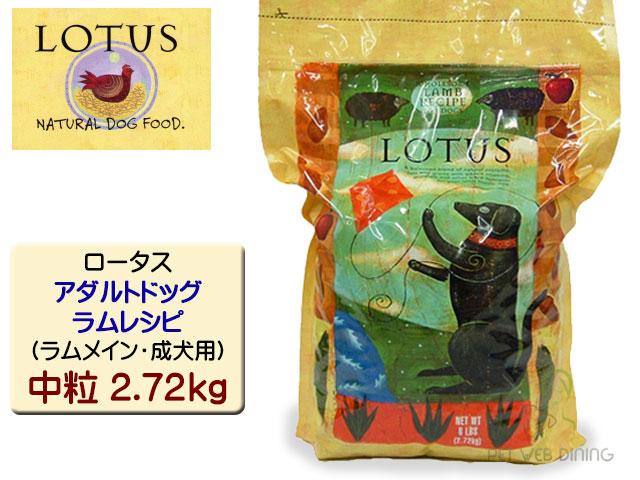 ロータス・アダルトドッグ・ラムレシピ 中粒2.72kg