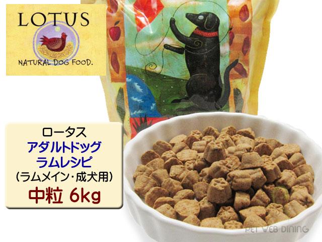 ロータス・アダルトドッグ・ラムレシピ 中粒6kg